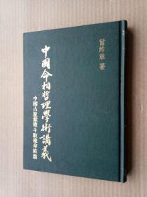 《中国命相哲理学术讲义》(精装32开)