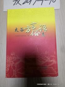 太谷方言俗语志
