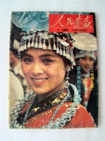 人民画报1989--2
