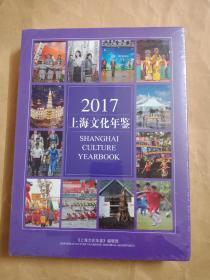 2017上海文化年鉴