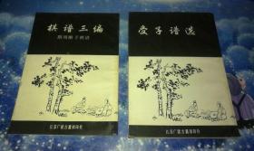 受子谱选+棋谱三编(附周懒予棋谱)影印版 2本合售  实物图