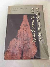 中国古代思维模式与阴阳五行说探源