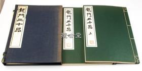 龙门二十品 上下  一函两册全  清雅堂   昭和37年  1961年  珂罗版精印