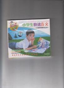 光盘VCD 小学生快速作文 全新无开封