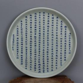 圆形青花波罗蜜经瓷盘 瓜果盘 家居艺术风水摆件