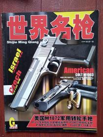 世界名枪 2008首发第一版,中国,美国,俄罗斯,以色列,德国,比利时,捷克,意大利等国制造的手枪,步枪,冲锋枪,机枪精品,全彩铜版,精美画册。(详见说明)