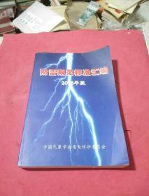 防雷规范标准汇编(2005年版)