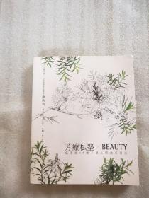 芳疗 私塾【温老师45种不藏私精油美容法】