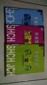 视唱教程(第一二三册)3册合售