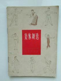 集体舞选(插图)66年