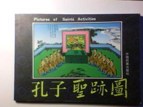 孔子圣迹图  (中英文)一版一印 仅印1000册