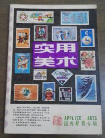 实用美术-外国邮票专辑