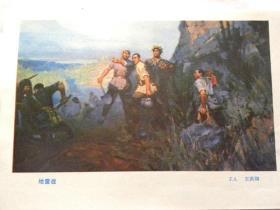 《地雷战》画页-王洪翔(绘)