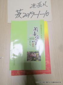 山西方言重点研究丛书第8辑: 闻喜方言研究