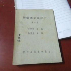 中等蔬菜园艺学(民国版,品好,全一册,接近直板)