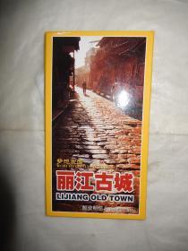 丽江古城邮资明信片(9张)