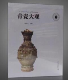 青瓷大观(8开精装 全二册)文物出版社