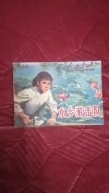 连环画:水乡游击队(山东民兵系列)缺本 1978年6月第1版第1次印刷.品好!