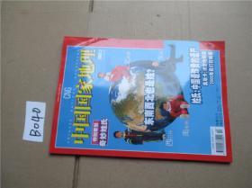 中国国家地理2007年第2期总第556期(  特别策划奇妙姓氏)东南西北也是姓?……
