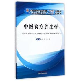 中医食疗养生学(供中医学、中西医临床医学、针灸推拿学、康复治疗学、中药学及相关专业用)
