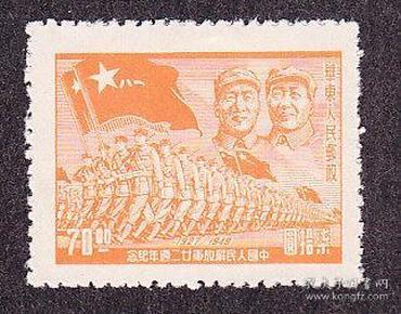 中共華東解放區,建軍廿二周年70元新票(1949年).