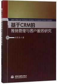 送书签ui-9787517063766-基于CRM的推销管理与客户服务研究