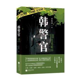 韩警官Ⅷ:任重道远 卓牧闲 江苏凤凰文艺出版社 978755942571