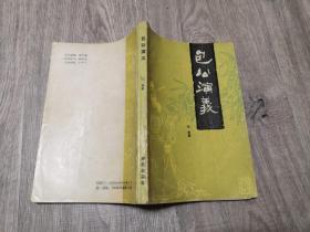 文学小说类书籍:旧书  包公演义