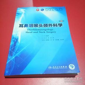 耳鼻咽喉头颈外科学(第9版/本科临床/配增值)