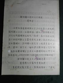 江苏第二师范学院常务副院长、教师培训中心主任 周成平 手稿《新时期小说的文化批判》31页