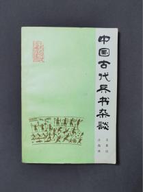 中国古代兵书杂谈 83年一版一印