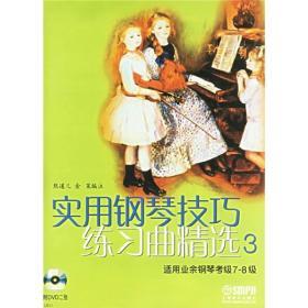 实用钢琴技巧练习曲精选3适用业余钢琴考级7-8级没有光盘