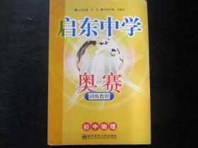 初中教辅:启东中学奥赛训练教程 初中物理