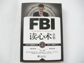 FBI读心术 全集    未阅书