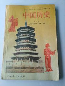 中国历史  第二册