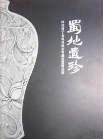 蜀地遗珍 四川遂宁金鱼村南宋窖藏瓷器精品展