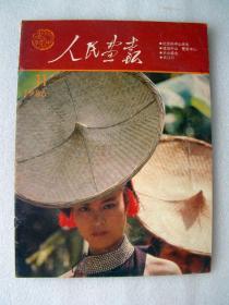 人民画报1986--11