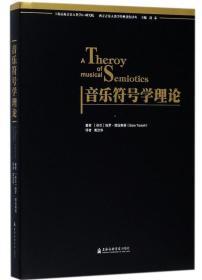音乐符号学理论