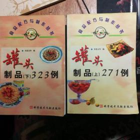 罐头制品271例(上、下)两册合售