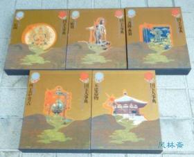 国宝大事典 16开全五卷 日本国宝152件