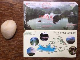 武义县石鹅湖风景区门票一张收藏(已用过)