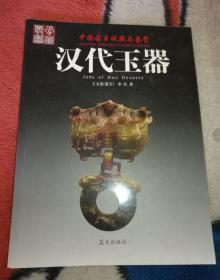 正版 汉代玉器 王文浩,李红 蓝天出版社