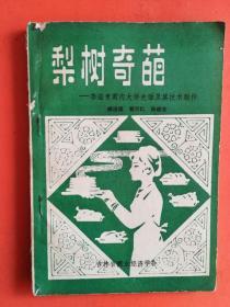 梨树奇葩-李连贵熏肉大饼史话及其技术制作