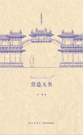 《营造天书》王南 建筑史诗 系列,梁思成如何破译宋代建筑典籍