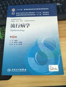流行病学(第8版)