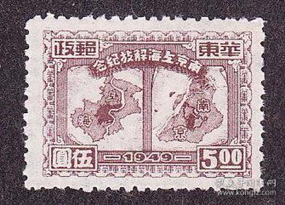 中共華東解放區,南京上海解放紀念5元新票(1949年).