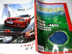 中国国家地理(2007年4月)