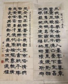 中国书法家协会第一届常务理事、北京市书法家协会副主席张西帆书法两张