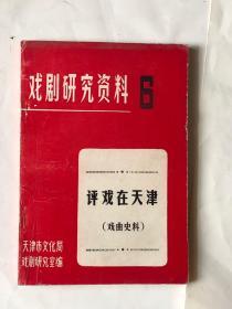 戏剧研究资料6,评戏在天津,戏曲史料