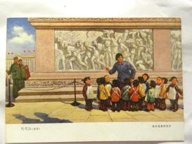 《代代红》画页-颐和园集体创作(绘)
